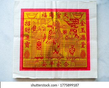 """Gold Chinese joss paper aka ghost money, spirit money or hell bank notes which is used for ancestral worship or prayer. Chinese words read """"Good fortune, peace and prosperity"""""""