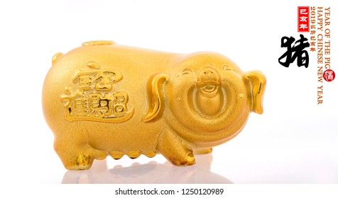 "gold piggy bank,Chinese black characters translation: ""pig"".left side chinese wording & seal translation:Chinese calendar for the year of pig 2019,Bottom seal translation: good luck for new year"