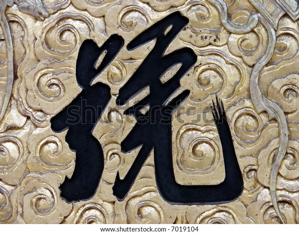"""Golden Chinese Calligraphy: word for """"Number"""""""