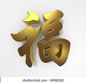 """golden Chinese character """"Fu"""" which means good luck, blessing, is often used as decoration in Chinese new year."""