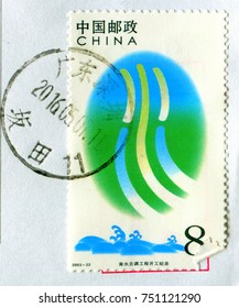 GOMEL, BELARUS, 27 OCTOBER 2017, Stamp printed in China shows image of the In Commemoration of the Opening of the Project To Divert Water from the South to the North, circa 2003.