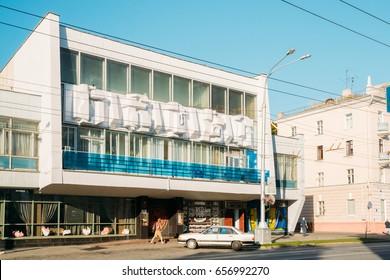 Gomel, Belarus - August 10, 2016: Soviet-era buildings painted in yellow on Lenin avenue street in sunny summer day in Gomel, Belarus