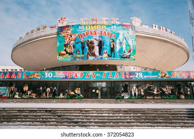 Gomel, Belarus - January 23, 2016: Gomel State Circus in snowy winter day.