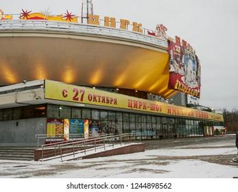 GOMEL, BELARUS - NOVEMBER 28, 2018: circus building on Sovetskaya str.