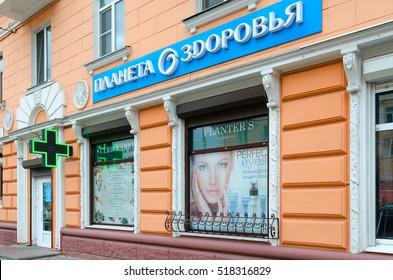GOMEL, BELARUS - SEPTEMBER 16, 2016: Planet Health Pharmacy N 2 ODO Farm product, Lenin Avenue 28, Gomel, Belarus