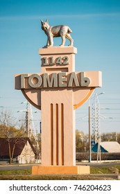 Gomel, Belarus. Stella With Name Of City Of Gomel, Date Of Foundation And A Statue Of A Lynx - A Symbol Of City.