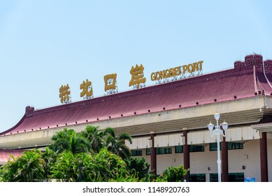 Gongbei Control Point:Zhuhai City, Guangdong province/China-2018/07/21