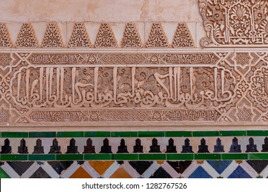 Granada, Andalucia / Spain - 23th of December, 2018: Moorish arab islam inscription on a wall in Alhambra - Granada, Andalusia Spain