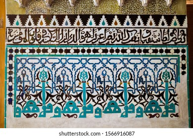 Granada, Spain - September 20th, 2019 : Close up of the decorative inscriptions at the qubba main hall of the 13th century Royal Quarters of Santo Domingo or Almanxarra palace.