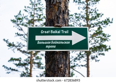 Great Baikal trail sign. The Great Baikal trail is laid around Lake Baikal