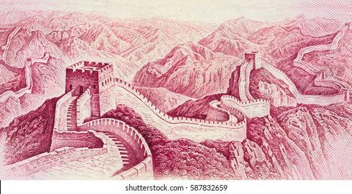Great Wall of China on China 1 yuan (1980) banknote closeup. Chinese money close up.