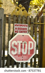 Greece, Athos Peninsula, Ouranoupoli, sign on the border to Holy Mount Athos