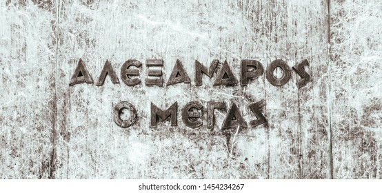 Greece, Thessaloniki, Alexander the Great monument lettering.