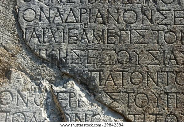 Greek Text Inscription on a rock in Delphi