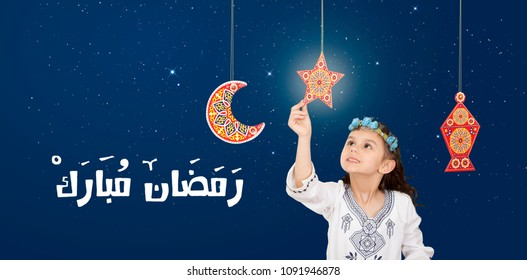 Greeting Card : Ramadan Mubarak -  Arabic Translation : Blessed Holy Month : Ramadan - Happy young Muslim girl celebrating Ramadan