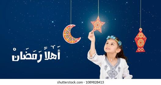 Greeting Card : Welcome Ramadan - Happy young Muslim girl celebrating Ramadan