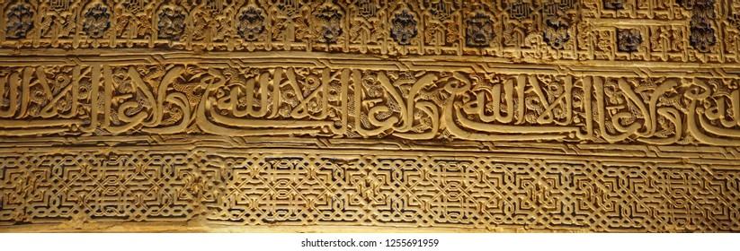 GRENADA, SPAIN - NOV 23, 2018 - Arabic calligraphy with the name of Allah, Alhambra Palace, Grenada, Spain