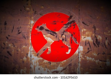 grungy no dogs allowed sign painted on rusty welded metal texture background