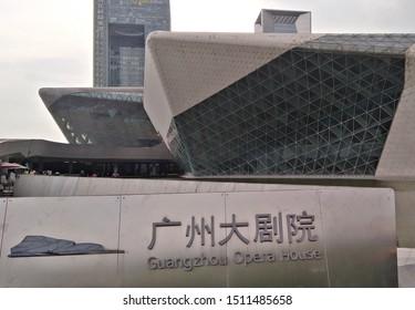 Guangzhou Opera House, Guangzhou, China. Designed by Zahi Hadid Architect. 6 Jul 2019. Modern Architecture