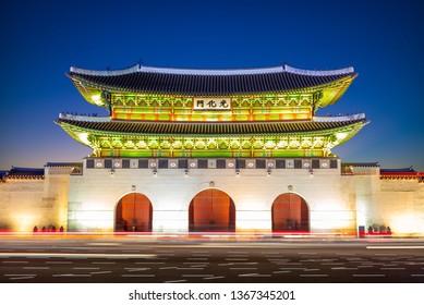 "Gwanghwamun, main gate of Gyeongbokgung Palace. the translation of the chinese characters is ""Gwanghwamun"""