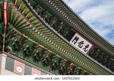 Gwanghwamun, Seoul, South Korea - September 18, 2018 : The image of Gwanghwamun. It is the main and largest gate of Gyeongbokgung Palace, in Jongno-gu, Seoul, South Korea.