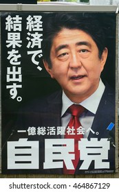 HACHIOJI, JAPAN - JULY 23 : Abe Shinzo on a political campaign poster on 23 July 2016. at Hachioji, Japan. Abe Shinzo is the prime minister of Japan.