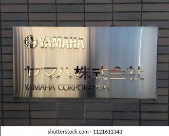 HAMAMATSU,  SHIZUOKA,  JAPAN - CIRCA JANUARY 2017 : HEADQUARTERS OF YAMAHA CORPORATION.