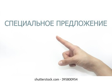hand writing SPECIAL OFFER (in Russian) isolated on white background