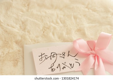 hand written greeting card written as Japanese Thank you Mother card and gift on flake fur