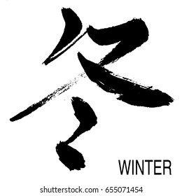 Hand written Kanji (Chinese/Japanese) character of winter (Fuyu)