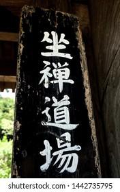 """Hand written sign in Japanese characters that says """"Zen dojo"""" or place to sit in Zen meditation. Engaku-Ji temple Kita-Kamakura, Kanagawa, Japan."""
