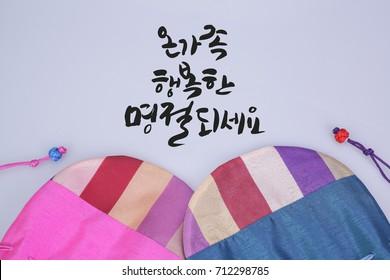Hangul Calligraphy: 'Happy Holidays to everyone', Translation of Korean Text