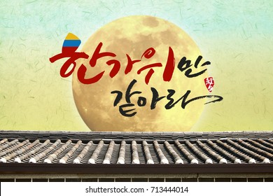 Hangul Calligraphy: 'I wish every day was like Thanksgiving' Translation of Korean Text