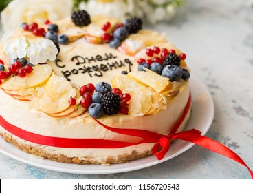 Happy Birthday Russian Calligraphy Greeting Cake with red Ribbon