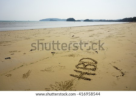 Happy Birthday Write On Sand At Beach Beside View