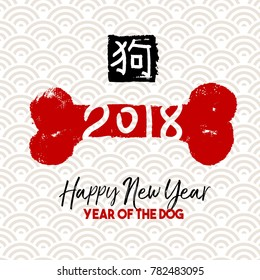 Happy Chinese New Year 2018 greeting card. Hand drawn bone illustration and traditional calligraphy that means dog.