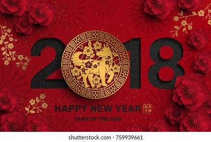 Happy Chinese New Year, paper art flowers and dog design in red and gold, happy dog year in Chinese words
