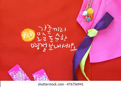 'Happy Chuseok with family, Translation of Korean Text : Happy Korean Thanksgiving Day with family' calligraphy and Korean traditional silk dress & ornaments for women.