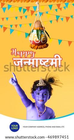 Happy janmashtami greeting card hindi language stock photo edit now happy janmashtami greeting card in hindi language indian nofficial national language m4hsunfo