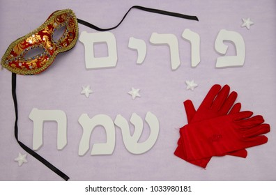 Happy Purim in Hebrew with mask and gloves