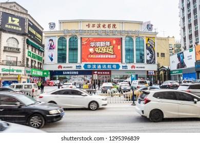 Harbin, China - January 25, 2019: Harbin Cinema. The text on the building top translate into English is Harbin Cinema. Located near Hongbo Plaza, Harbin, Heilongjiang, China.