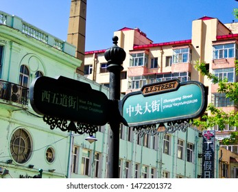Harbin ,Heilongjiang ,China.May 6th,2015.Harbin Central Avenue European and russian style architecture buildings in Heilongjiang province China.