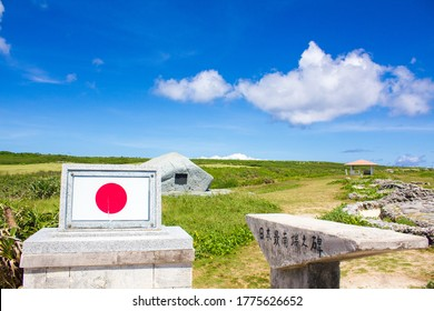 Hateruma Island The southernmost monument in Japan(translation:The southernmost monument in Japan)