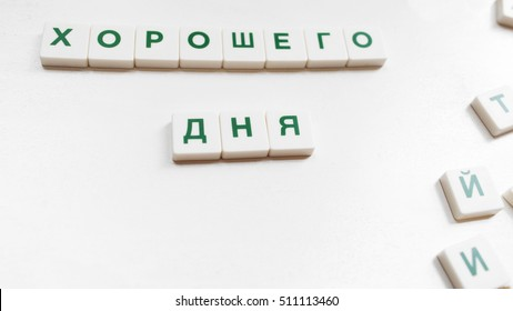 Have A Good Day wish from scrabble tiles in russian. Crossword game blocks on white background
