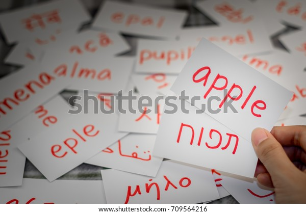 Hebrew English Learning New Language Handwritten Stock Photo (Edit