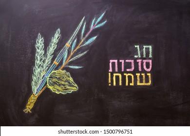 "Hebrew inscription ""Happy Sukkot"", Lulav and Etrog on chalkboard."