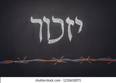 "Hebrew inscription ""remember"". Holocaust Remembrance Day"