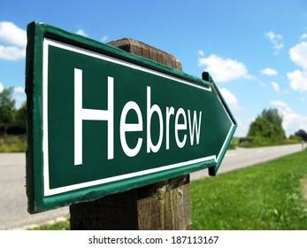 Hebrew signpost along a rural road