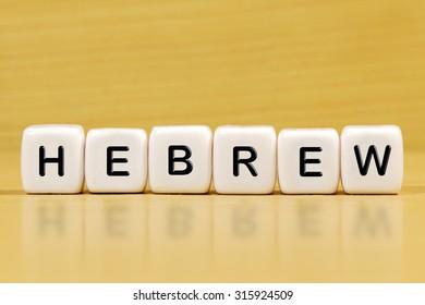 HEBREW word on blocks