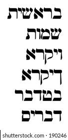 The Hebrew words for the first five books of the bible.